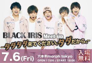 BLACK IRIS Meet Up〜タダタダ来てください。タダだから。〜