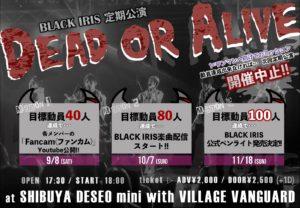 BLACK IRIS定期公演「DEAD or ALIVE」vol.1