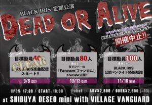 BLACK IRIS定期公演「DEAD or ALIVE」vol.2