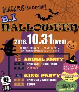 BLACK IRIS ファンミーティング 「BI Halloween」 @ 原宿ストロボカフェ