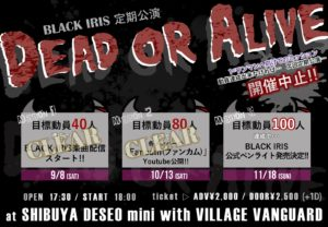 BLACK IRIS 定期公演「DEAD or ALIVE」vol.3