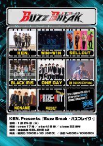 Buzz Break  - バズブレイク-