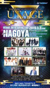 UTAGE 2019 springtour in NAGOYA
