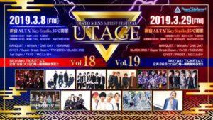 UTAGE vol.18