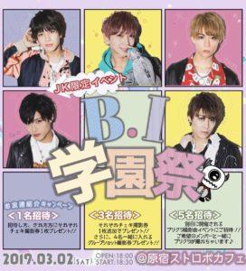 JK限定イベント「B.I 学園祭」