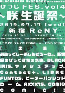 ひつじFES vol.4〜咲生誕〜