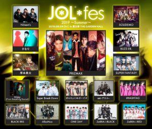 JOL*fes 2019 ~Summer~