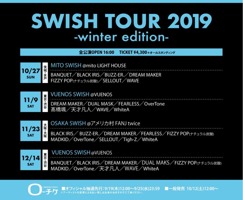 SWISH TOUR 2019 〜winter edition〜