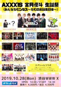 AXXX1S 宮月優斗 生誕祭 〈みんなちむンセス〜ちむのお誕生日会〜〉