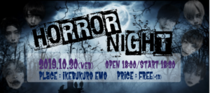 BLACK IRIS HORROR NIGHT