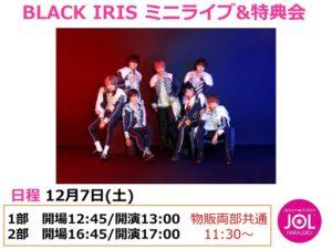 JOL原宿 presents BLACK IRIS ミニライブ&特典会