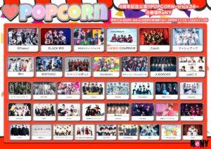 POPCORN4周年記念公演
