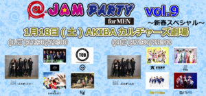 @JAM PARTY for MEN vol.9~新春スペシャル~
