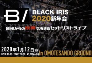 「BLACK IRIS 2020 新年会」 〜皆様からの投票で決まるセットリストライブ〜