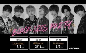 BLACK IRIS PARTY(愛知)