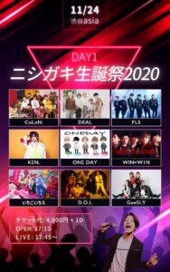 【いちごいちえ】ニシガキ生誕祭2020DAY1