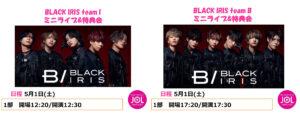 【イベント中止】BLACK IRIS ミニライブ&特典会