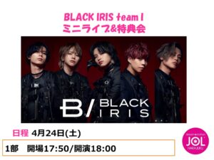 BLACK IRIS team I ミニライブ&特典会