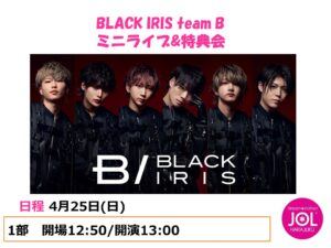 BLACK IRIS team B ミニライブ&特典会