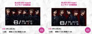 BLACK IRIS ミニライブ&特典会