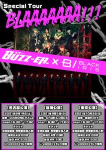 BUZZ-ER. × BLACK IRIS Special Tour 「BLAAAAAAA!!!」東京公演